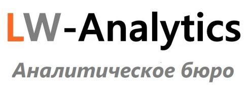 На главную страницу сайта LW-Analytics