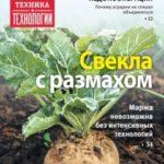 Фото Агротехника и технологии. Импорт пестицидов