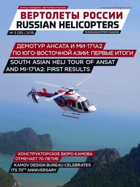 Фото Вертолетный рынок