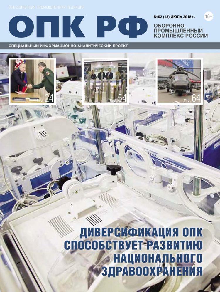 Фото импортозамещение медицинского оборудования