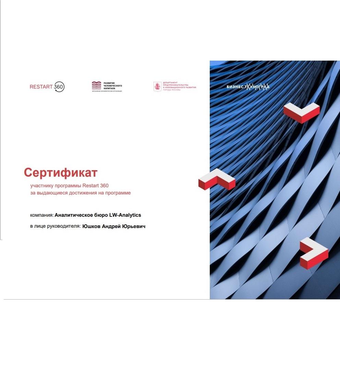 Фото сертификат Юшкова А.Ю.