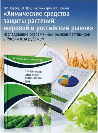 Книга о рынке ХСЗР