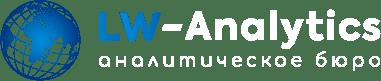 LW-Analytics Аналитическое бюро