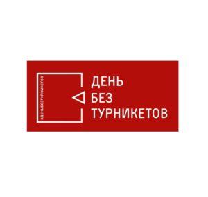День без турникетов LW-Analytics
