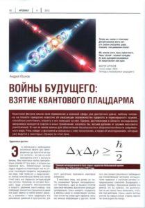 Фото Рынок квантовых технологий, 2012 год