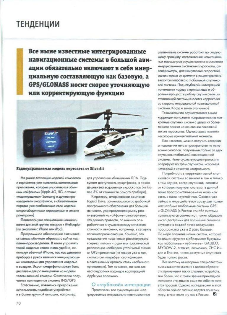 Фото Анализ рынка навигационных систем инерциально-спутниковых, 2014 год