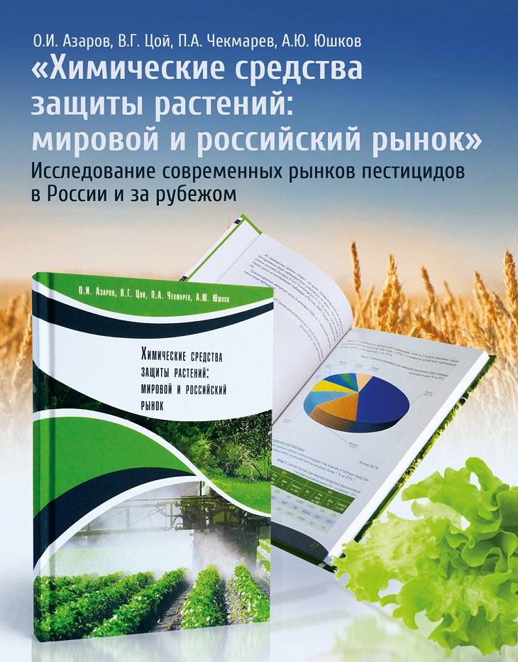 Фото Книга о рынке пестицидов