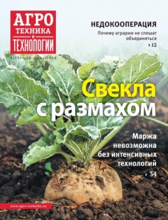 Фото статья Юшкова Агротехника и технологии 2019