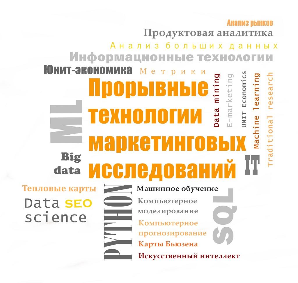 Фото новые методы маркетинговых исследований
