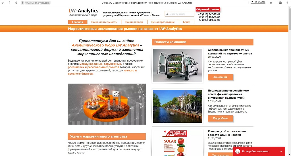 Фото сайт LW-Analytics